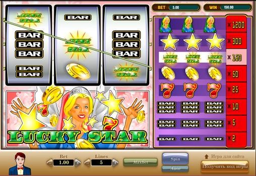 Игровой Автомат Star Lucky хотел отступать